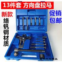 13件套方向盘拉码拆卸器汽车方向盘拉马拉拔器汽修汽保专用工具