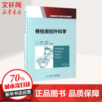脊柱微创外科学(第2版) 刘尚礼,戎利民 主编