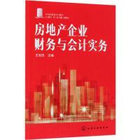 房地产企业财务与会计实务 化学工业出版社
