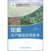 花椒丰产栽培实用技术 正版 冯玉增,胡清坡 9787503860232