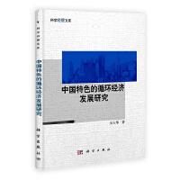 中国特色的循环经济发展研究