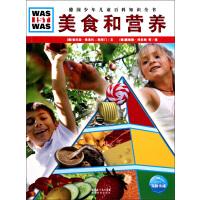 什么是什么:美食和营养(平)