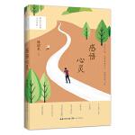 感悟心灵(林清玄启悟人生系列·全彩升级版)