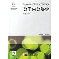 分子内分泌学(第三版)