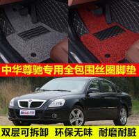 中华尊驰专车专用环保无味耐磨耐脏双层全包围皮革丝圈汽车脚垫