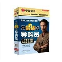 可货到付款!《做棒的导购员》5DVD 光盘 郭汉尧(满500送U盘) 视频软件 企业培训