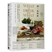 现货 酒食�}�:食物�c酒、咖啡、茶、�V泉水的搭 繁体中文 烹饪美食