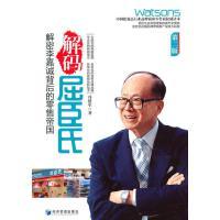 解码屈臣氏 冯建军 经济管理出版社 9787509629376
