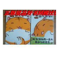 【二手旧书9成新】嘟嘟猫观察日记(7、8)两册合售【全新 】