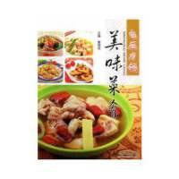 电压力锅美味菜肴 董国成 金盾出版社