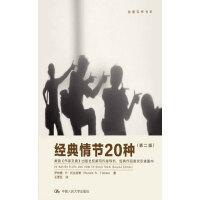 经典情节20种(第二版)(电子书)