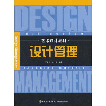 设计管理(艺术设计教材)