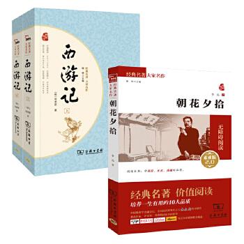 西游记 朝花夕拾 人教统编教材七年级(上)推荐必读(套装共2册)