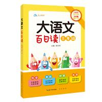 大语文 百日读(三年级)100个语文小知识+500张素材小卡片