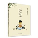 杭州食神漫画杭帮菜