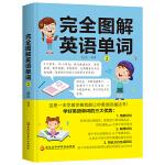 完全图解英语单词2(学好英语单词的三大优势:情景记忆、联想记忆、同近义衍生词记忆)
