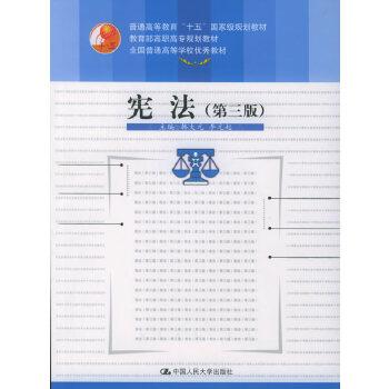 宪法(第三版)/教育部高职高专规划教材