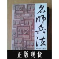 【二手旧书9成新】【正版现货】名师兵法. 高中应试心理学