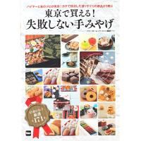 [现货]进口日文 东京购物指南 �|京で�Iえる! 失�・筏胜な证撙浃� ウォ�`カ�`ムック