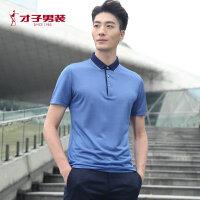 才子男装(TRIES)T恤男士2018夏季新款修身桑蚕丝商务休闲短袖T恤polo衫