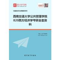 西南交通大学公共管理学院820西方经济学考研全套资料.