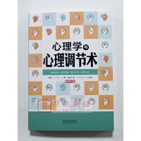 正版 心理学与心理调节术(第5版) 中国法制出版社
