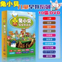 兔小贝儿歌舞蹈幼儿童宝宝故事国学唐诗英语启蒙早教DVD光盘碟片