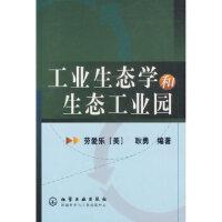 工业生态学和生态工业园 (美)劳爱乐,耿勇 化学工业出版社