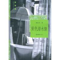 黄色潜水艇(沈宏非著)――中年客丛书 沈宏非 文汇出版社
