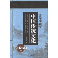 开国学国学-中国传统文化(15CD装)( 货号:10220901990)
