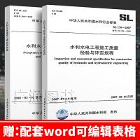 【正版图书 提供发票】SL 176-2007水利水电工程施工质量检验与评定规程与SL 223-2008水利水电建设工程