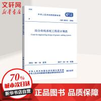 综合布线系统工程设计规范 中华人民共和国住房和城乡建设部,中华人民共和国国家质量监督检验检疫总局 联合发布
