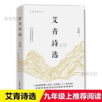 艾青诗选 作家出版社