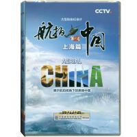 新华书店正版 大型航拍纪录片 航拍中国 第一季 上海篇DVD