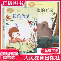 彩色的梦大象的耳朵二年级下册统编语文教材配套阅读课文作家作品系列