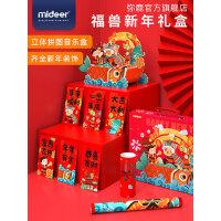 mideer弥鹿福兽新年礼盒套装 DIY木质音乐盒过年红包对联福字门贴