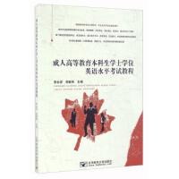 正版-W-成人高等教育本科生学士学位英语水平考试教程 李永安,师新民 9787563548965 北京邮电大学出版社