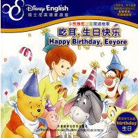 小熊维尼温馨双语故事:屹耳.生日快乐.逃跑的彩蛋(迪士尼英语家庭版)