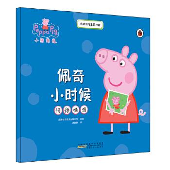 小猪佩奇主题绘本:佩奇小时候 宝贝的好榜样,父母的好帮手。陪宝贝笑着养成好习惯,快乐阅读的智慧选择。大开本,更精彩。