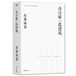 走出唯一真理观(陈嘉映2020年重磅新作!)