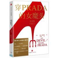 穿PRADA的女魔头Ⅱ:魔头归来【正版特惠】
