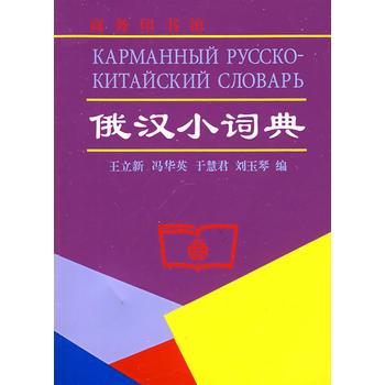 俄汉小词典 王立新,冯华英 9787100048606 全新正版图书