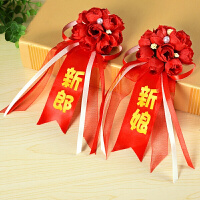 结婚庆用品创意新人婚礼韩式新郎新娘贵宾伴郎伴娘胸花一套