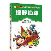 绿野仙踪 (美)鲍姆,刘敬余 9787552202243