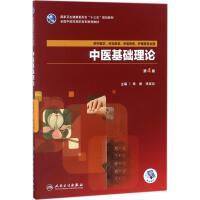 中医基础理论(第4版) 人民卫生出版社