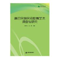 康巴民族民间歌舞艺术调查与研究 林俊华,赵勇 中国书籍出版社