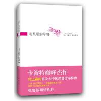 蒂凡尼的早餐 (美)卡波特;董乐山,朱子仪 南海出版公司