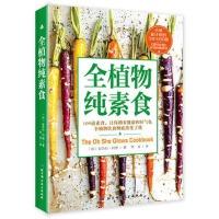 全植物纯素食 109道素食让你拥有健康和好气色 素食书籍 素食美食菜谱食谱大全书籍 素食制作烹饪书籍 素食主义者美食菜谱