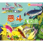 瓦卡卡和艾希希变飞鱼 恶斗大鲶鱼9787502776046 黎程程文,拓美工作室 绘 海洋出版社