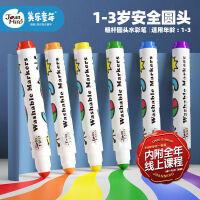美乐 儿童水彩笔画笔可水洗宝宝绘画笔12色/24色水彩笔套装